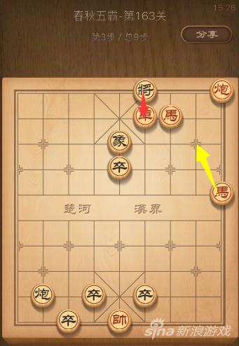天天象棋腾讯版新版闯关第一百六十三关攻略