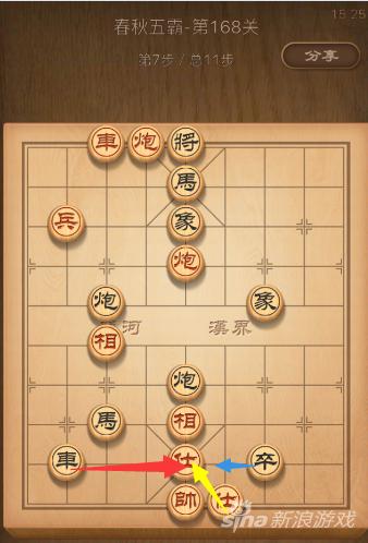 天天象棋腾讯版新版闯关第一百六十八关攻略