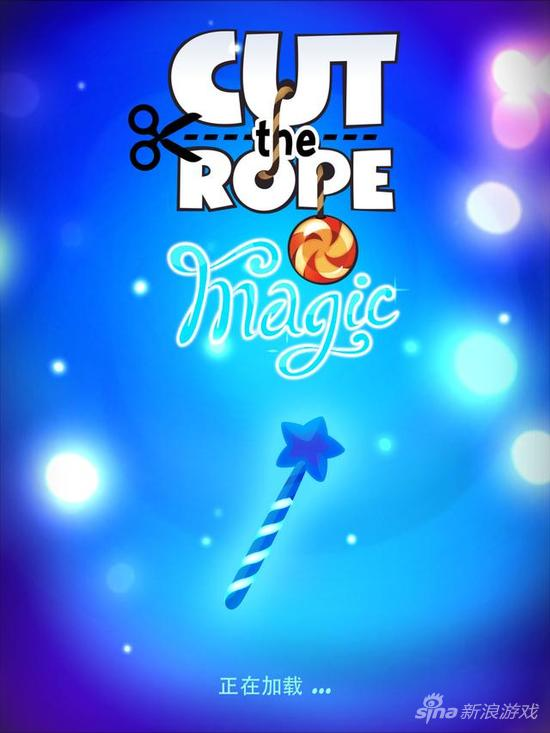 今日手游:有糖吃才是正事《割绳子:魔法》