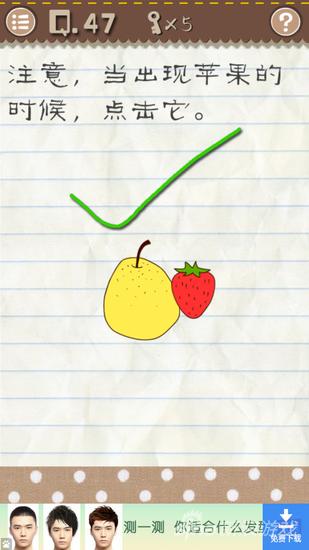 《最囧游戏2》是一款考验智商,情商,囧商的游戏,关关有玄机,答案囧