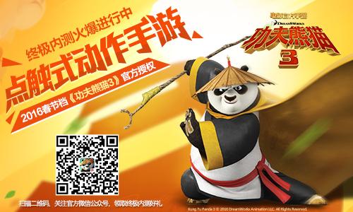 《功夫熊貓3》電影官方手游
