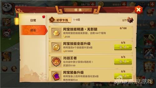 功夫熊貓3新手指引之任務系統