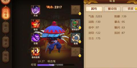 梦幻西游无双版宠物技能升级