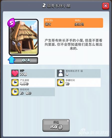 部落冲突:皇室战争建筑卡牌巨人