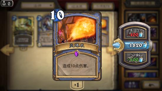 炉石传说提速火妖法卡组 退环境倒计时中 详解怎么玩
