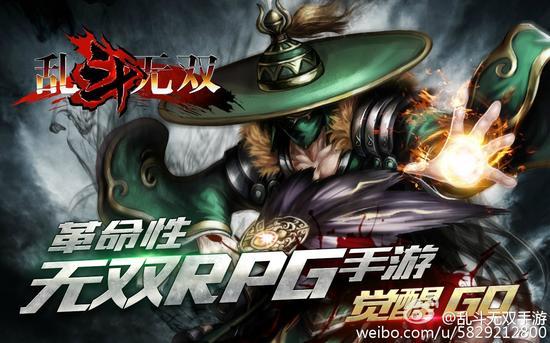 全球首款革命性无双RPG手游——《乱斗无双》