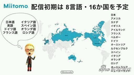 任天堂手游《Miitomo》3月上线 内置八个语种暂无中文