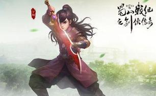 蜀山战纪之剑侠传奇