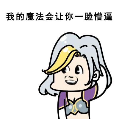 炉石娘新表情让你一脸懵逼webarebears表情包图片