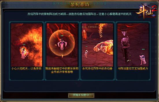 图2:《斗仙2》禁制火焰