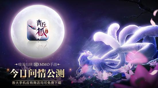 图1《青丘狐传说》手游—今日公测海报