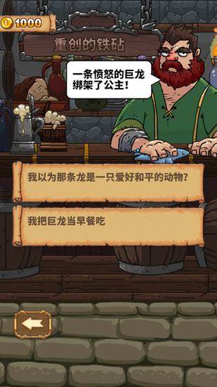 中世纪角色扮演 三消RPG手游《骑士故事》上架
