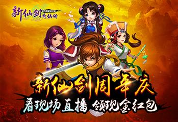 《新仙剑奇侠传》周年发布玩家海报 再续仙剑奇缘