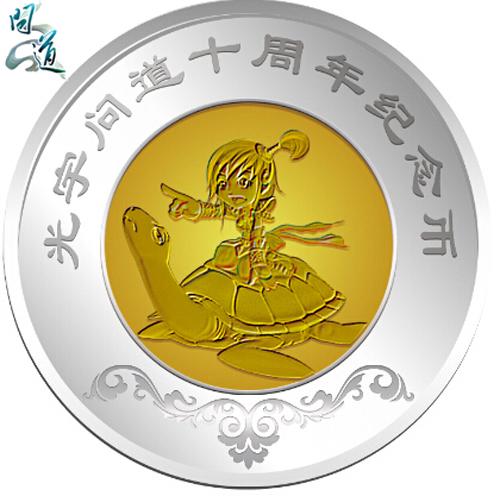 图片9:《问道》十周年纪念金币
