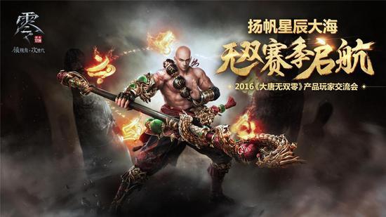 网游《大唐无双零》七月重大更新公布