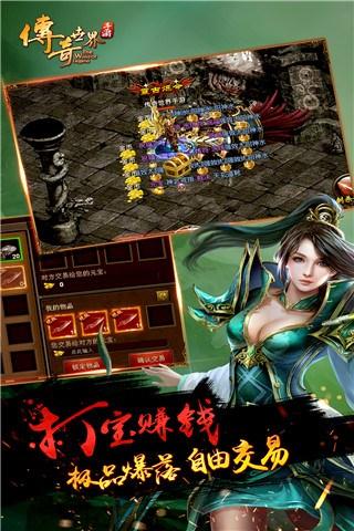 传奇世界手游游戏截图