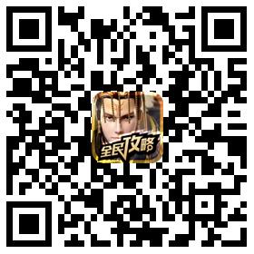 扫描二维码下载全民手游for台湾pk10是真的吗,御龙在天手游攻略