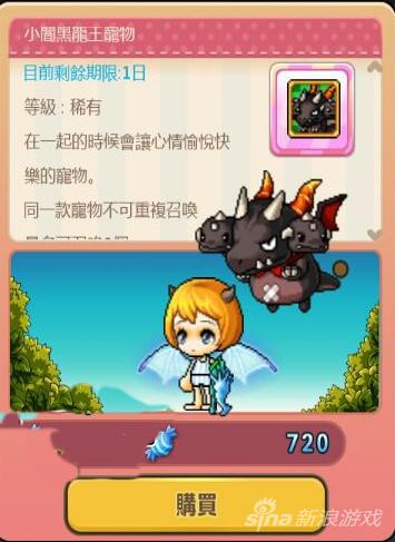冒险岛手游宠物小暗黑龙王属性介绍 土豪专属宠物