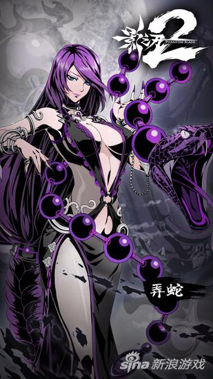性吧之影_蛇蝎美人 影之刃2反派角色弄蛇壁纸欣赏