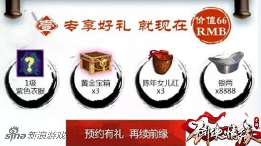 剑侠情缘(QQ手游)