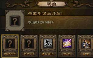 《烽火王师》68级科技:国战号令详解 详解怎么玩