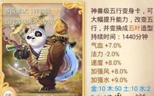 大话西游手游仙族变身卡选择攻略 仙炮火力全开 详解怎么玩