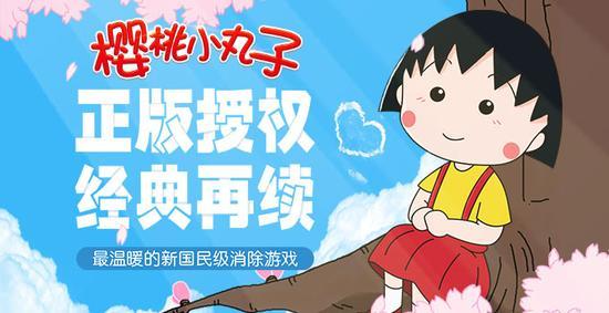 《樱桃小丸子》制作人往返日本百余次为哪般
