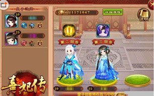 熹妃传皇子技能怎么选择 皇子技能搭配攻略 详解怎么玩