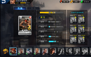 《乌合之众》英雄提升方法介绍 战力大提升 详解怎么玩