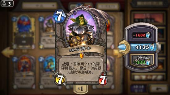 炉石传说狂野机械法依旧毒瘤 新手最佳上手卡组 详解怎么玩
