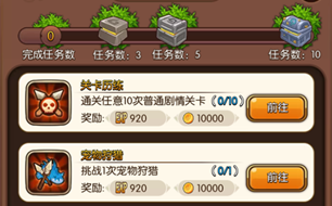 梦幻石器OL每日任务 日常任务奖励攻略 详解怎么玩