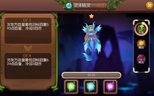 梦幻石器OL精灵系统玩法 精灵培养特色系统 详解怎么玩
