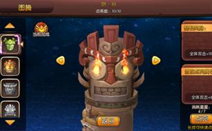 梦幻石器OL图腾功能解析 图腾玩法内容介绍 详解怎么玩