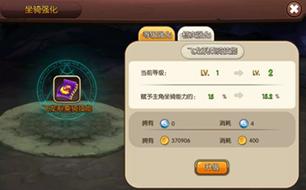 梦幻石器OL骑宠玩法功能 骑宠系统玩法详解 详解怎么玩