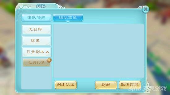 《仙剑奇侠传3D回合》游戏截图 (2)