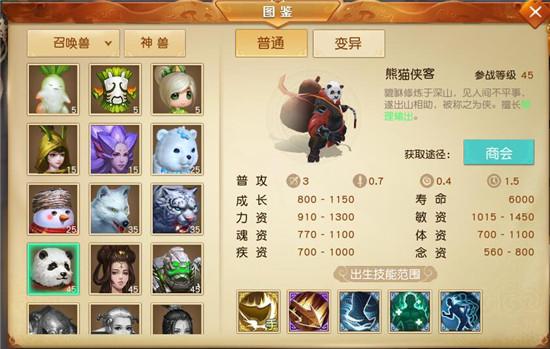 《天下》手游熊猫侠客怎么样 熊猫侠客图鉴资料