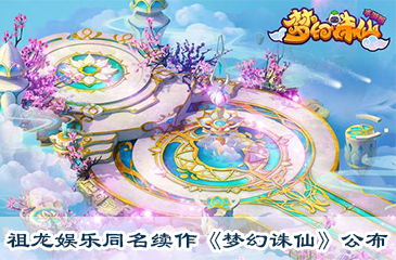 祖龙娱乐端游同名续作《梦幻诛仙》手游公布