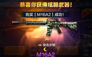 PK模式三连发 全民突击强力M16A2实战测试 详解怎么玩