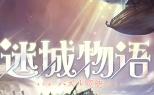 迷城物语手游装备系统玩法解析 战力飙升关键 详解怎么玩