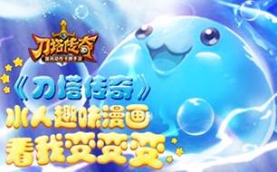 《小冰冰传奇》水人阵容搭配攻略 破甲流 详解怎么玩
