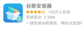 精灵宝可梦GO安卓手机无需root安装教程