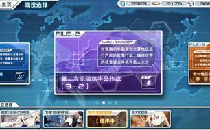 皇牌机娘关卡玩法 战役副本关卡选择战斗 详解怎么玩
