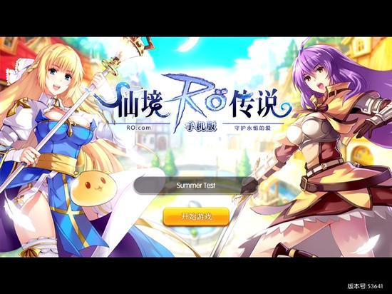 《仙境传说RO:守护永恒的爱》截图