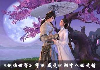 《剑侠世界》评测 感受江湖中人的爱情
