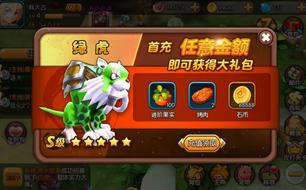 梦幻石器OL首充奖励 S级绿虎宠物获取 详解怎么玩