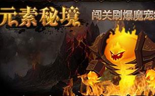 《猎魔传说-Q萌暗黑风》元素秘境攻略 怪物资料 详解怎么玩
