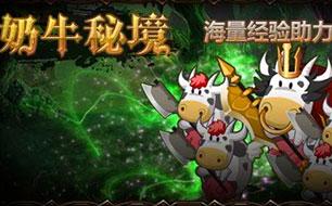 《猎魔传说-Q萌暗黑风》奶牛秘境攻略 怪物资料 详解怎么玩