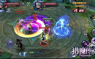 猎魔传说ol公会战攻略 三方阵营对战玩法 详解怎么玩