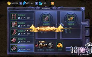 增强角色属性战力 猎魔传说ol装备升级详解 详解怎么玩