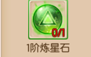 1阶炼星石如何获取 御剑情缘1阶炼星石详解 详解怎么玩